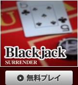 プレイテック系ブラックジャックでモンテカルロ法の練習