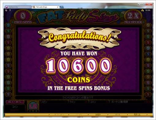 10600コインだと!