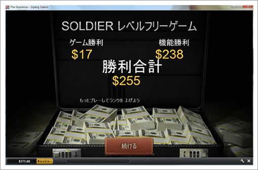 $255獲得