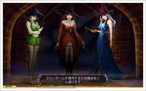魔女さん選択