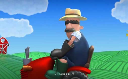 農夫のオッサン