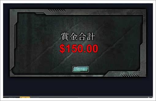 結果150ドル