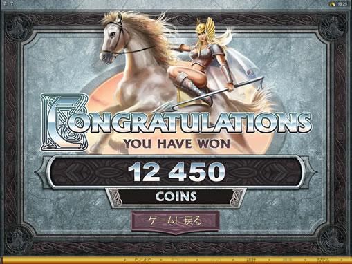 12450コイン