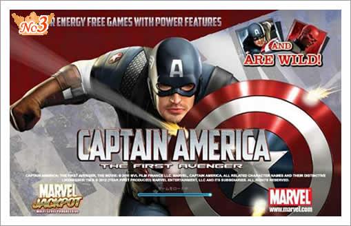 3位 キャプテン・アメリカ