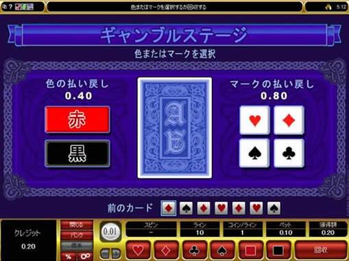 従来のギャンブルステージ