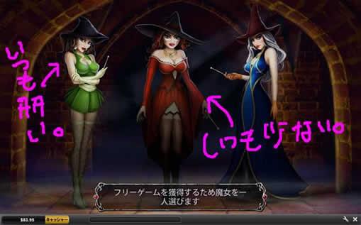 魔女でフリーゲーム選択