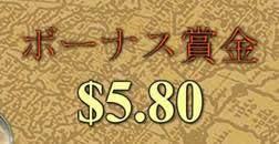 ボーナス5.8ドル