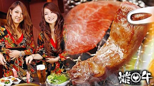 ガールズ焼肉「雌牛」