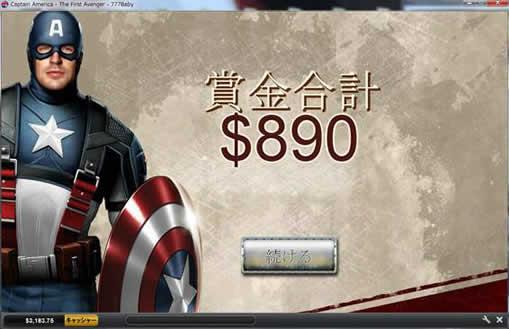 賞金890ドル