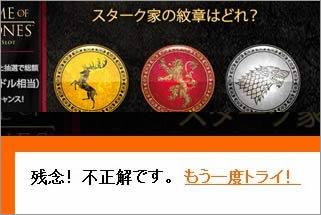 「ゲーム・オブ・スローンズ」のクイズ