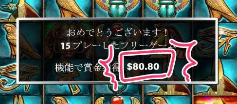 0.4ドルベットで80ドル