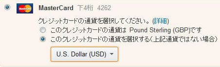 通貨の変更
