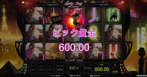 $600獲得