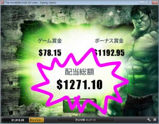 $1271獲得!!