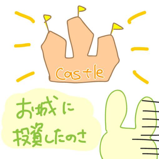 お城に投資