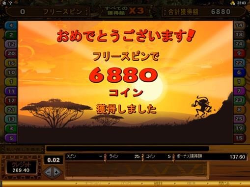 6880コイン獲得