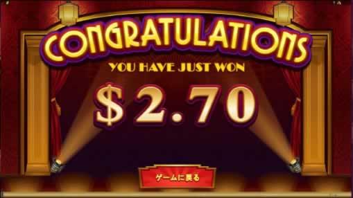 $2.7獲得