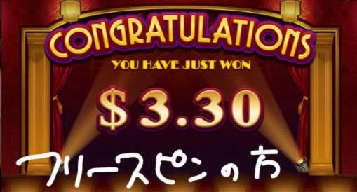 $3.3獲得