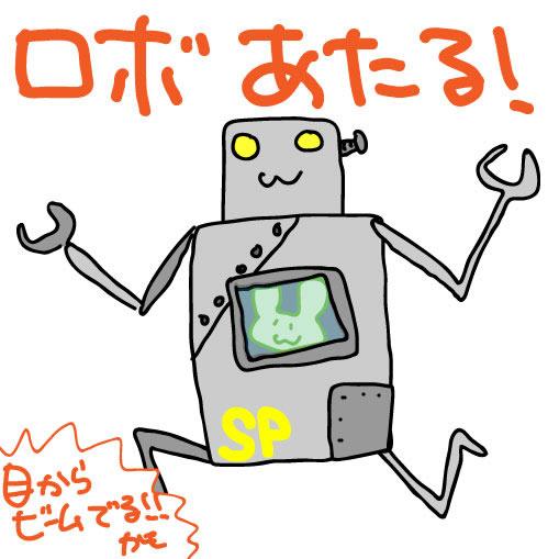 ロボットが当たる
