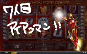 7人目アイアンマン