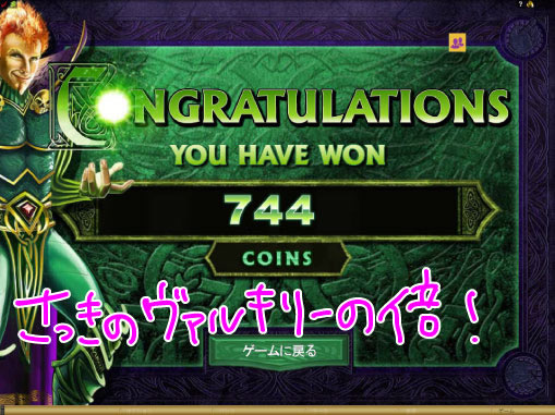 744コイン獲得
