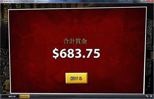 $683獲得