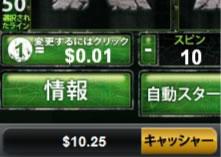 $10になってしまった
