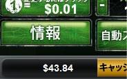 $43になった