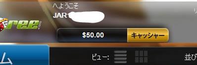 残高$50に