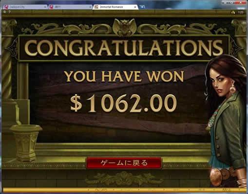 一撃$1,062獲得