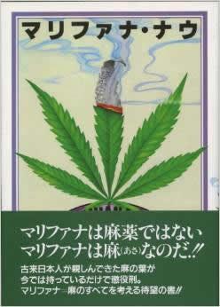 これはマリファナ