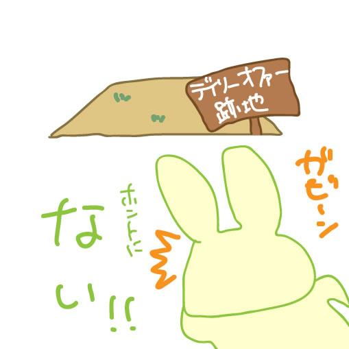 ナッシング!