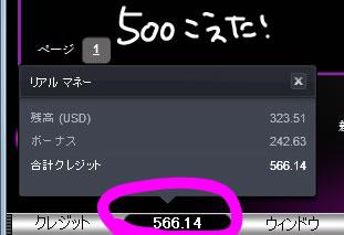 残高500超え