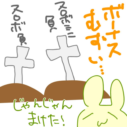 ボーナス2連敗の墓