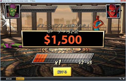 スパイダーマンで勝利