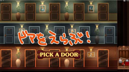 ドアを選ぶ