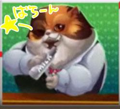 ウィンクする猫のバーテン