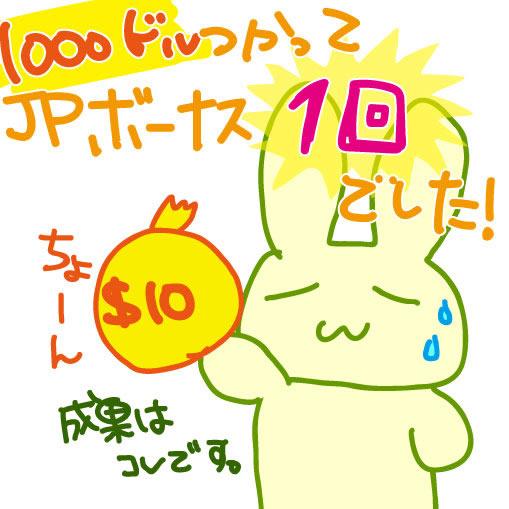 1000ドル入金した結果10ドルのJPだけでした