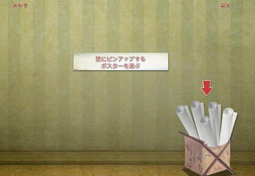 まずは壁にポスターを貼る