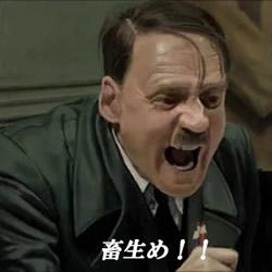 怒りの閣下