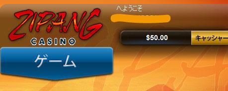 ジパングに50ドル入金