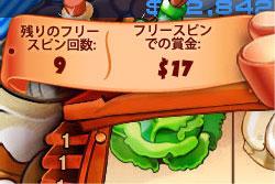 合計17ドルゲット