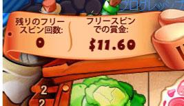 なんとか11ドルゲット