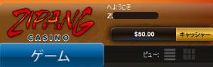 ジパングへ50ドル入金