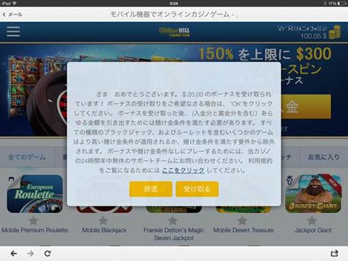 ボーナス取得画面は日本語説明