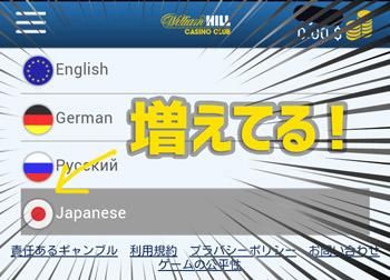 言語の中に日本語が増えてる