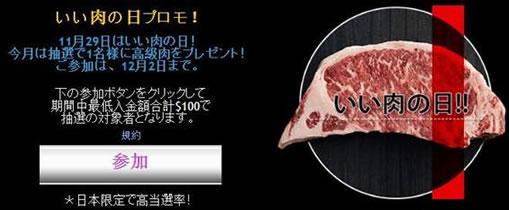 12月2日まで肉の日プロモーション