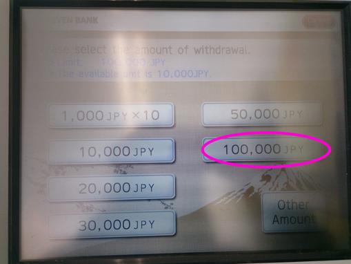 10万円引き出し