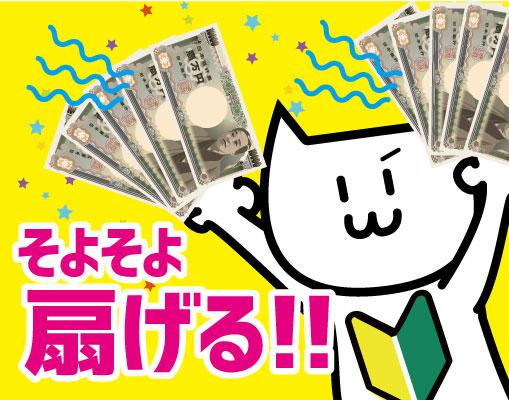 10万円GET