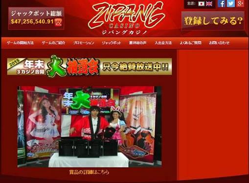 ジパングカジノのホームページ